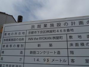 旅館業施設の計画看板(京都市下京区桝屋町にて)