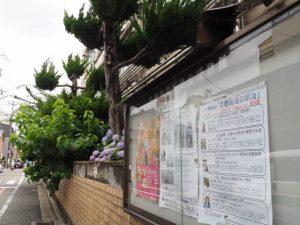 京都市学校歴史博物館(京都市下京区)