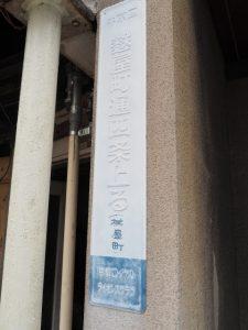 中京区麸屋町通四条上る(桝屋町)の地名板
