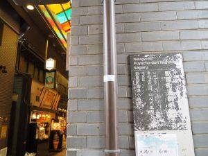 中京区麸屋町通錦小路下るの地名板