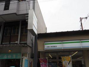 ファミリーマート 京都三条高倉店