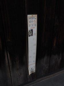 中京区堺町通三条上る桝屋町の地名板