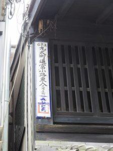 上京区丸太町富小路東入昆布屋町の地名板