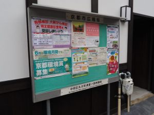 京都市広報板(中京区丸太町通富小路桝屋町)