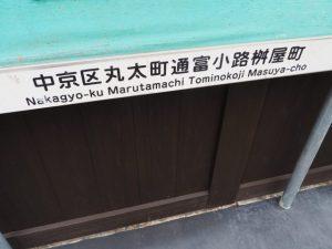 中京区丸太町通富小路桝屋町の地名
