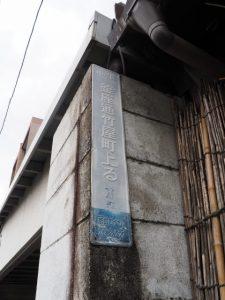 中京区釜座通竹屋町上る桝屋町の地名板