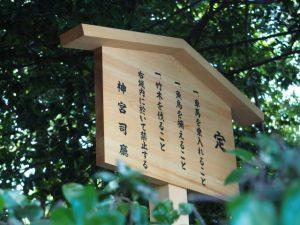 定の立札が立て替えられた河原神社(豊受大神宮 摂社)