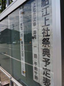 夏越の大祓 六月三○日午後二時(船江上社祭典予定表)
