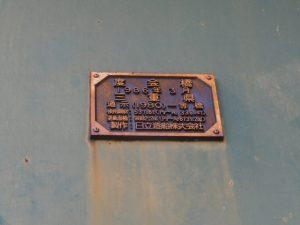 度会橋(宮川)の銘板