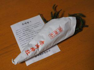 赤崎神社(豊受大神宮 末社)にて授与された御神杉
