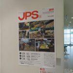 JPS展(名古屋展)の会場、4階受付にて