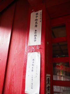 須原稲荷神社で見つけた本町協友会の「寒中御見舞」札