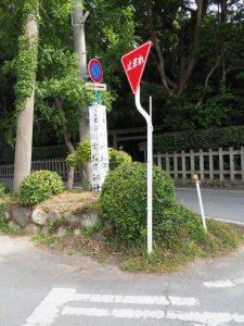 参道入口付近の植栽が剪定されていた御塩殿神社(皇大神宮 所管社)