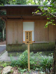 立て替えられていた「御塩焼所 御塩汲入所」への案内板、御塩殿神社(皇大神宮 所管社)