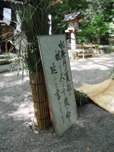 茅の輪が立てられていた船江上社(伊勢市船江)
