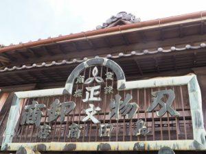 偶然に見つけた刃物卸商の看板(JR鍛冶屋垣外踏切付近)
