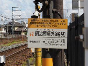 JR参宮線 鍛冶屋垣外踏切