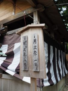 「蛭子社 月次祭 八日」の祭典看板、坂社(伊勢市八日市場町)