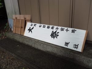昨日に斎行された大祭の看板、坂社(伊勢市八日市場町)