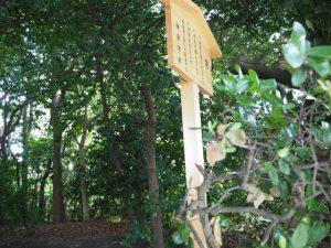 仮設トイレも姿を消した河原神社(豊受大神宮 摂社)