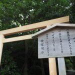 建て替えられた参道鳥居、御塩殿神社(皇大神宮 所管社)
