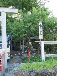 伊勢上座蛭子社前の参道入口、坂社(伊勢市八日市場町)