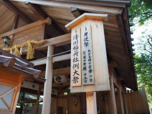 「清川稲荷社例大祭」の祭典看板、今社(伊勢市宮町)