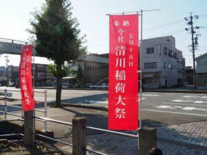 今社 清川稲荷大祭の幟旗(伊勢市宮町)