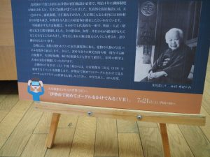 平成30年度 特別企画展「大安旅館」とVR体験のパンフレット(伊勢古市参宮街道資料館)