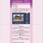 伊勢古市参宮街道資料館 公式サイト 特別展のページ