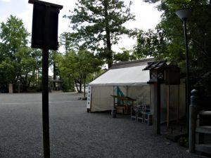 皇太子殿下 御参拝に際し設置された臨時授与所(外宮 北御門口)