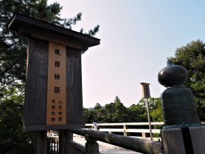 風日祈祭の祭典看板(内宮)