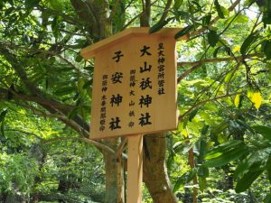 大山祗神社・子安神社(ともに皇大神宮 所管社)