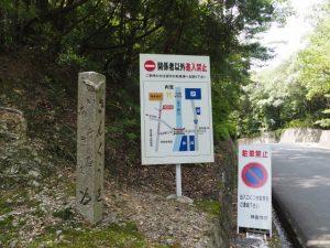 「いそべ・あさま道、さんぐう道」の道標(神宮司廳付近)