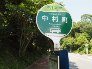 BUS STOP 中村町 三重交通(御幸道路)