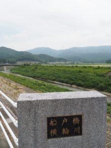 船戸橋(横輪川)