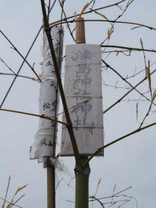 津島神社神札・愛宕権現鎮護札(伊勢市円座町)