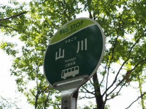 BUS STOP 山川(やまごう) 三重交通