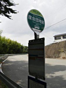 BUS STOP 度会団地前 三重交通(注連指方向)