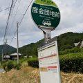 BUS STOP 度会団地前 三重交通(伊勢市駅方向)