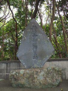 鎧崎に設置されている倭姫御巡行舊跡碑(鳥羽市国崎町)