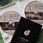 北出正之さんのDVD写真集 三重の祭唄(まつりうた)