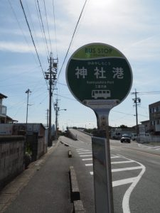 BUS STOP 神社港 三重交通