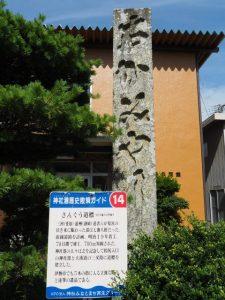 さんぐう道標(伊勢市神社港)