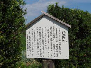 戸部の神の説明板(伊勢市一色町)