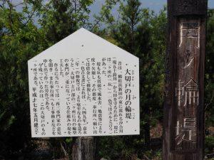 「大切戸の月の輪堤」説明板(伊勢市一色町)