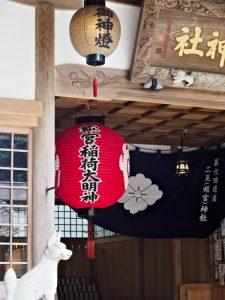 姫宮稲荷大明神(二見神社)(伊勢市二見町溝口)