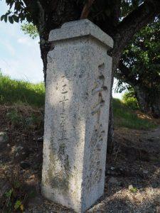 大正十五年一月に架換られた五十鈴橋(五十鈴川)の親柱