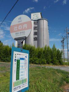 松阪市 黒部・東地区コミュニティバス 辻の内 バス停