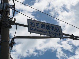 県道705号 松名瀬橋東詰交差点